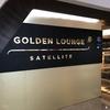 旅の羅針盤:Golden Lounge Satellite(ゴールデンラウンジ サテライト)in クアラルンプール国際空港 ※リニューアルされて、かなり快適になりました。