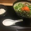 【食レポ】シビレ混ぜそばがガチうま!新橋のランチなら肉そば「ごん」で決まり!