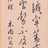 『尭階三尺の高きに及ばず』〜99代総理の船出に当たり、44代総理(幣原喜重郎)の書を紹介。