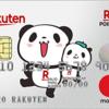 【楽天カード】海外旅行傷害保険を適用するには空港に行くまでの電車賃をクレジット決済すれば良い?