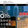 連続増配株:日本(17)SPK