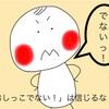 「おしっこでない」は信じちゃダメ!(泣)