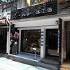 【L-ice冰工坊】雪花氷(マンゴーかき氷)とコーヒーの美味しい喫茶店【新規開拓⑥】