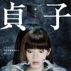 【映画備忘録】『貞子』観てきました。