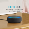 【PR】セール情報:amazon Echo Dot[40%OFF]【2020/09/12まで】