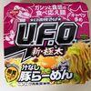 二郎系?カップ麺【UFO新極太 汁なし豚ラーメン】を買いました~ 実食レポート