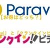 【お得はどっち?】『Paravi』と『クランクインビデオ』を徹底比較!