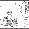 (0037話)歩いて帰ろうよ