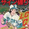 講談社発売の1999年以前の大人気少年コミック 売れ筋ランキング30