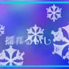 300字SS 『揺れるいし』 お題:氷