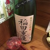稲田重造、純米大吟醸 無圧しずく搾りの味の感想と評価。