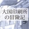 クニヨシTV【withサルトラ】にて紙飛行機をご使用いただきました!