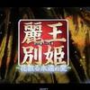中国ドラマ麗王別姫 終わってしまいました
