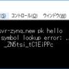 RISC-VのZedBoard環境が動作しなくなっている問題