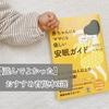 【妊娠中に!】読んでよかったおすすめ育児本3選【口コミ】