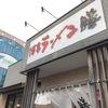 博多ラーメン 膳 おいしいラーメン280円