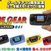 SEGAが新型小型ゲーム機を発表!?その名はゲームギアミクロ!そもそもゲームギアとは何か調べてみた。