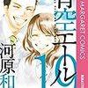 【漫画】 男性にもおすすめの少女漫画 「青空エール」の魅力を語る。