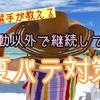 【運動嫌い必見】夏バテ知らず!元陸上選手が継続している夏バテ対策・予防!
