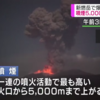 霧島連山・新燃岳では3月25日以来の爆発的な噴火が発生!!噴煙は5000m上空・噴石は1100m先まで飛散!