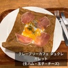 人生初の体験😎✨ クレープリーカフェシュクレのガレットを食べてみたお話😋✨