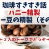 【コーヒーすきすき話】ハニー精製、コーヒー豆の精製(その4)