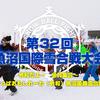 【エムPの昨日夢叶(ゆめかな)】第1438回『「魚沼国際雪合戦」雪が無くても知恵を使ってイベントを開催する夢叶なのだ!?』[1月25日]