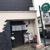 洋食工房くつろぎ(福山市)