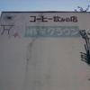 純喫茶クラウン/愛知県名古屋市