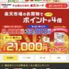 【速報案件】 22,000の楽天ポイントゲットチャンス!!
