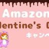 500円引き!バレンタインチョコレートはアマゾンのキャンペーンでお得に購入しよう