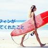 【好きなこと】サーフィンを知らない人に知ってもらいたい 波乗りが教えてくれること