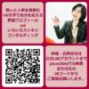 【プロフ作成】TOMOKOの野望プロフィールライティング