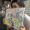 9/21.22和歌山Go&TOLANDプレオープン