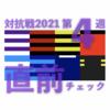 2021 対抗戦 第4週 <直前チェック> … 筑波大vs早稲田 明治大vs日体大など