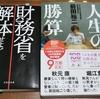 本2冊無料でプレゼント!(3443冊目)