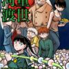 10/2~『河童渡世』LINEマンガトライアル連載開始!!!