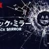 Netflixオリジナルストーリー『ブラック・ミラー』はテクノロジーのあり方について考えさせる物語だった