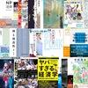 読書リスト(2016年上期)|池田純一、pha、加藤文俊など