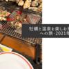 牡蠣と温泉を楽しむ播州赤穂への旅・2021年春