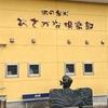 【千葉県】南房総、道の駅きょなんと三島ダム