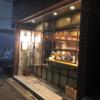 糖質制限な食べ歩き(3)アンティカブラチェリアベッリターリア@不動前/目黒(東京都目黒区)