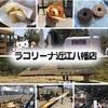 【ラ コリーナ近江八幡】まるでジブリ!たねやのフラッグシップ店