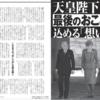 【天皇陛下】平成最後のお言葉ー天皇の歴史認識