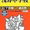 浅野中学校、入試説明会は明日9/14(木)10:00~予約開始だそうです!