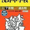 SAPIX主催の浅野中学校学校説明会に参加しました!