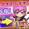 【FLO】ルーザ&カオス・レギオン星6昇格(=゚ω゚)ノ