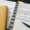 抜き書きノート