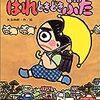平成9年のアニメ☆せっかくなので平成を振り返ってみる☆「あられちゃん」の雑学
