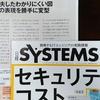 いまさらですが日経SYSEMS10月号。これから半年で図の描き方!